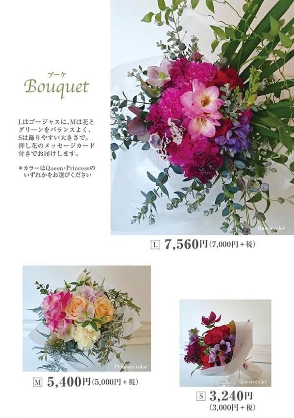 2016母の日Bouquet